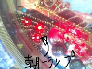 花の慶次~焔 朝一ランプ画像