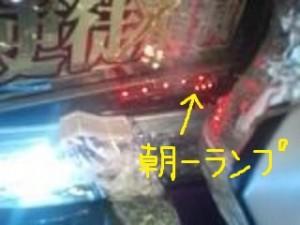 エヴァンゲリヲン8 朝一ランプ画像