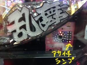 百花繚乱サムライガールズ 朝一ランプ画像