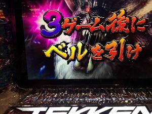鉄拳3 オーガチャレンジ演出