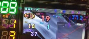 沖海3 19連チャン