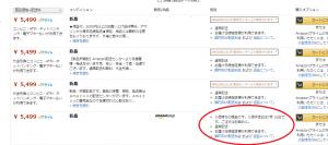 amazon 在庫状況確認方法