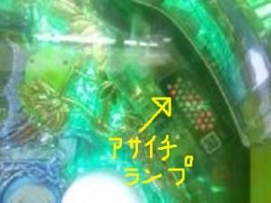 ゲゲゲの鬼太郎地獄からの使者 朝一ランプ画像
