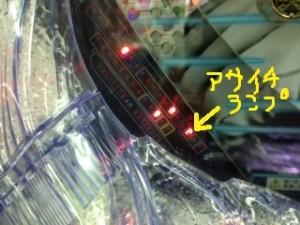 仮面ライダーV3<br /> 朝一ランプ画像