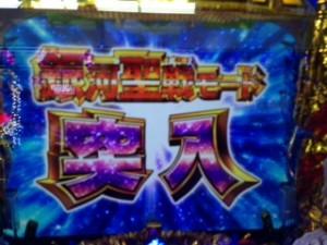 聖闘士星矢~星の運命~ 銀河聖戦モード演出