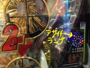 ルパン三世~消されたルパン~ 朝一ランプ画像