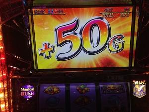マジカルハロウィン4 上乗せ50G