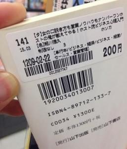 ブックオフコード