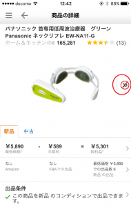 amazonセラーアプリ