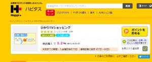 ハピタス ひかりTVショッピング