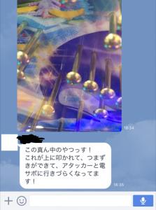 大海物語スペシャル MTE15 牛君語る